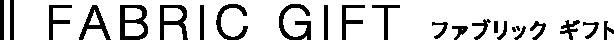 FABRIC GIFT ファブリック ギフト